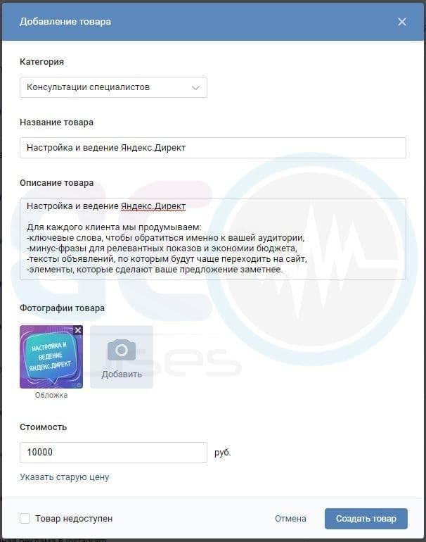 Создание нового товара в интернет-магазине ВКонтакте