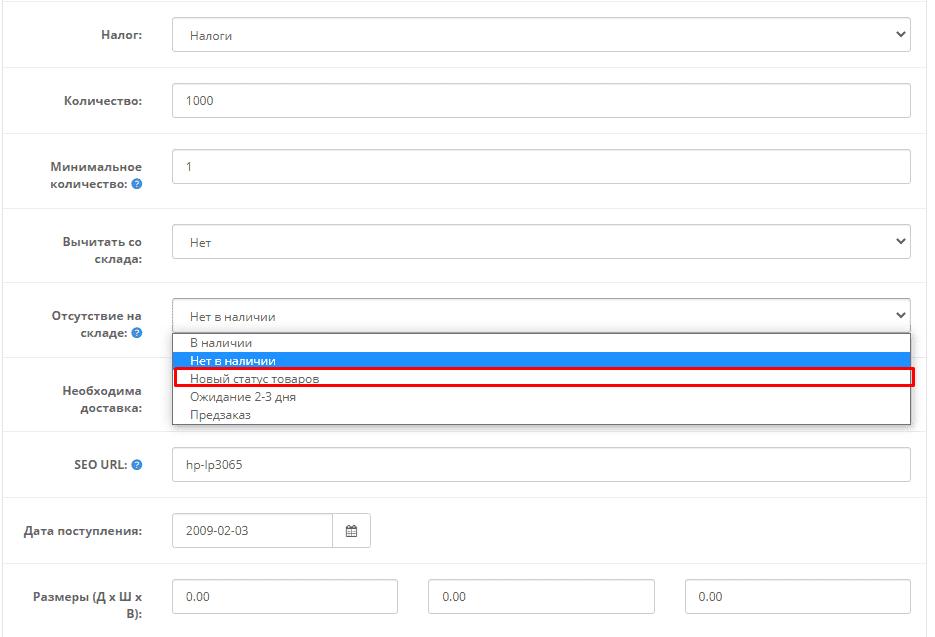 Изменение статусов товаров в Opecnart