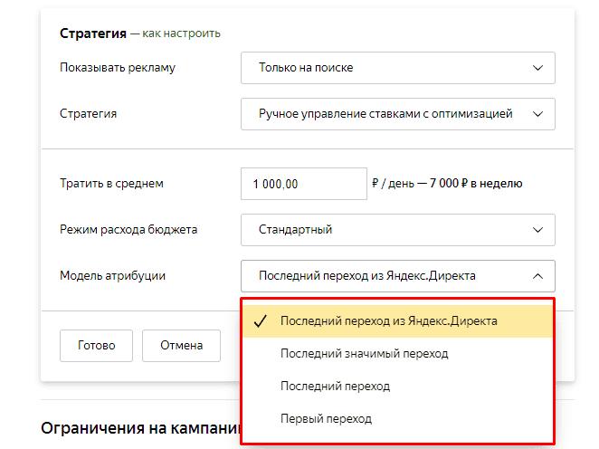Выбор модели атрибуции для автостратегии в Яндекс.Директ