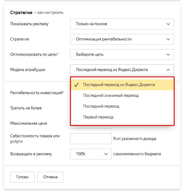 Выбор модели атрибуции для оптимизации при автостратегии оптимизация рентабельности в Яндекс Директ