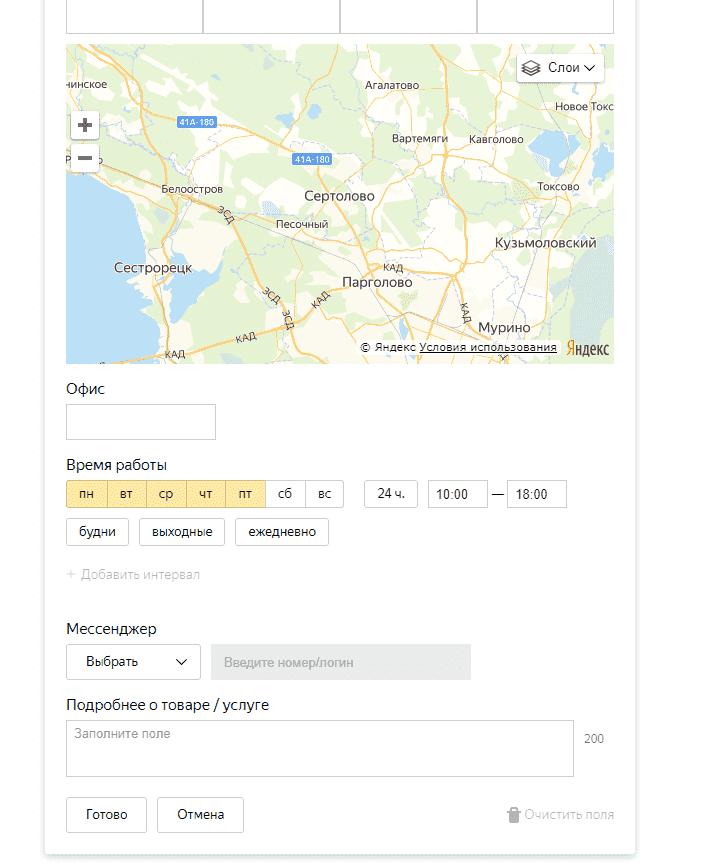 Настройка виртуальной визитки в Яндекс Директ