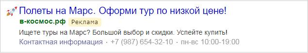 Призыв к действию в заголовках объявлений в поиске Яндекса