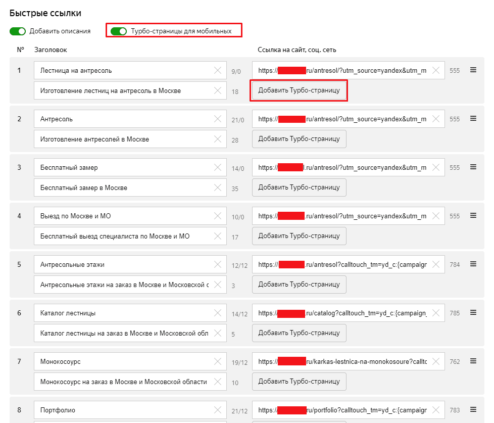 Добавление турбо-страниц в быстрых ссылок в Яндекс Директ