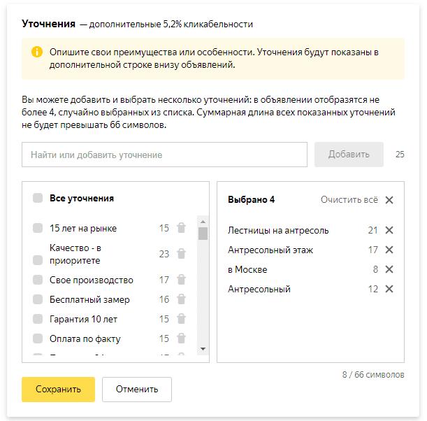 Настройка уточнений в интерфейсе Yandex Direct