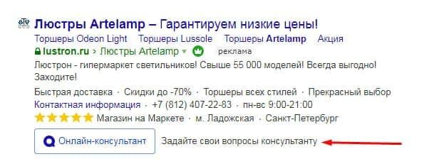 Чат в объявлении Yandex Direct