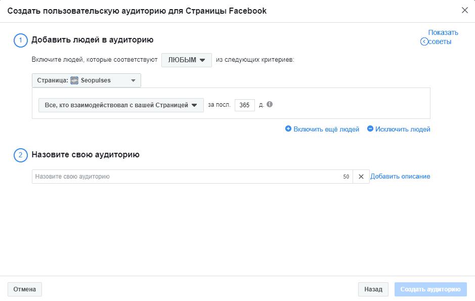 Создание пользовательской аудитории в Facebook для страницы Фейсбук