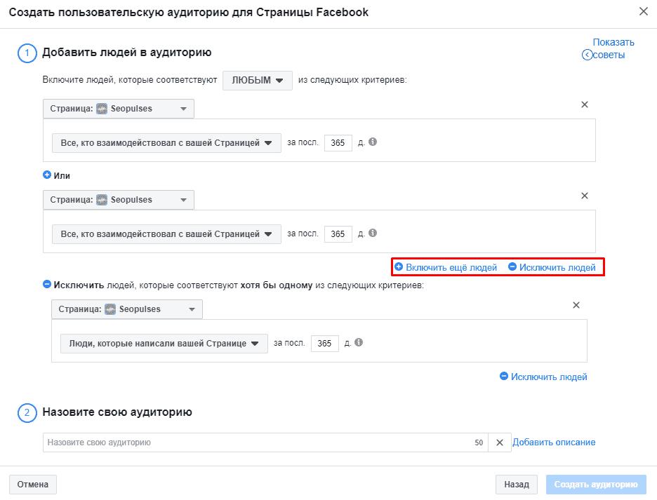 Включение и исключение дополнительных правил в создания аудитории в Facebook