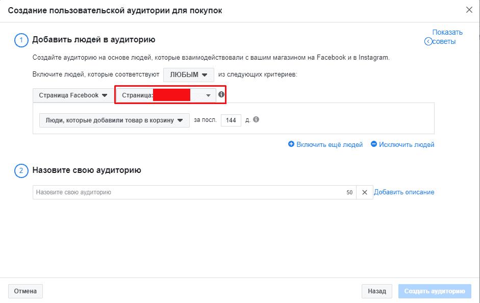 Выбор страницы Фейсбук для создания пользовательской аудитории