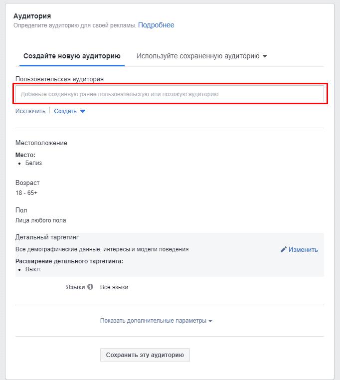 Использование пользовтаельской аудитории в рекламе в Facebook