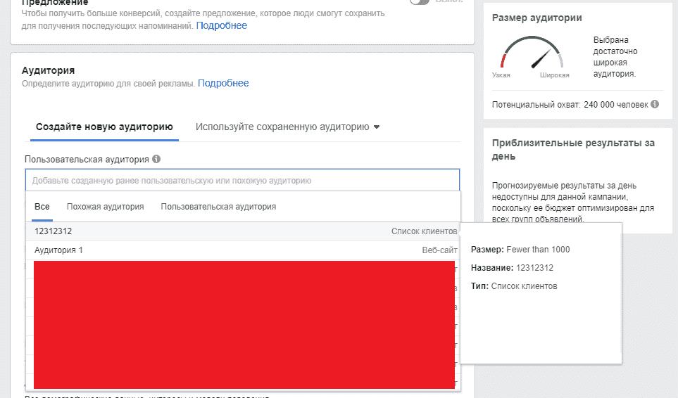 Использование пользовательских аудиторий в рекламной кампании в Facebook