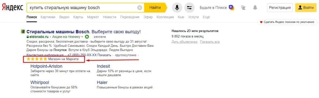 Рейтинг магазина в рекламе Яндекс Директ