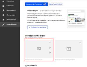 Размеры изображений в Яндекс.Директ: особенности и рекомендации