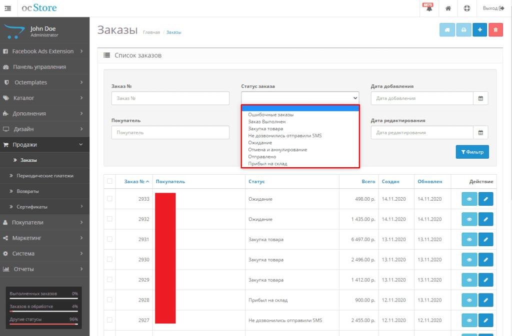 Фильтрация заказов по новому статусу в Opencart