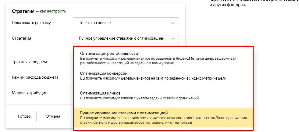 Выбор стратегии ручное управление ставками в Yandex Direct