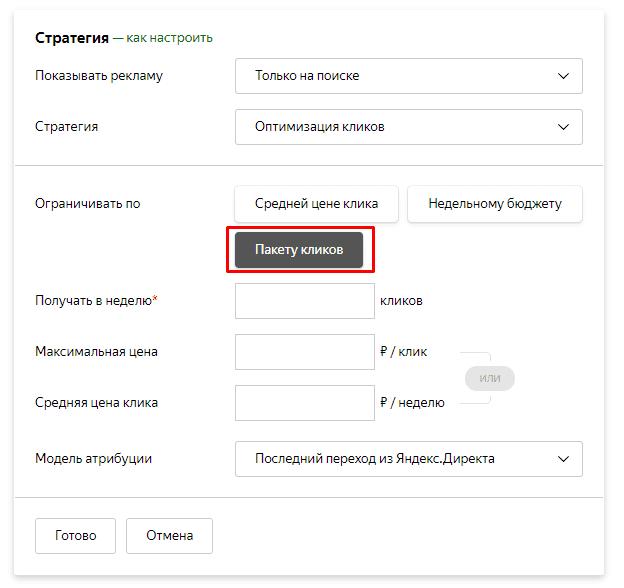 Пакет кликов в стратегии по оптимизации количества кликов в Яндекс.Директ