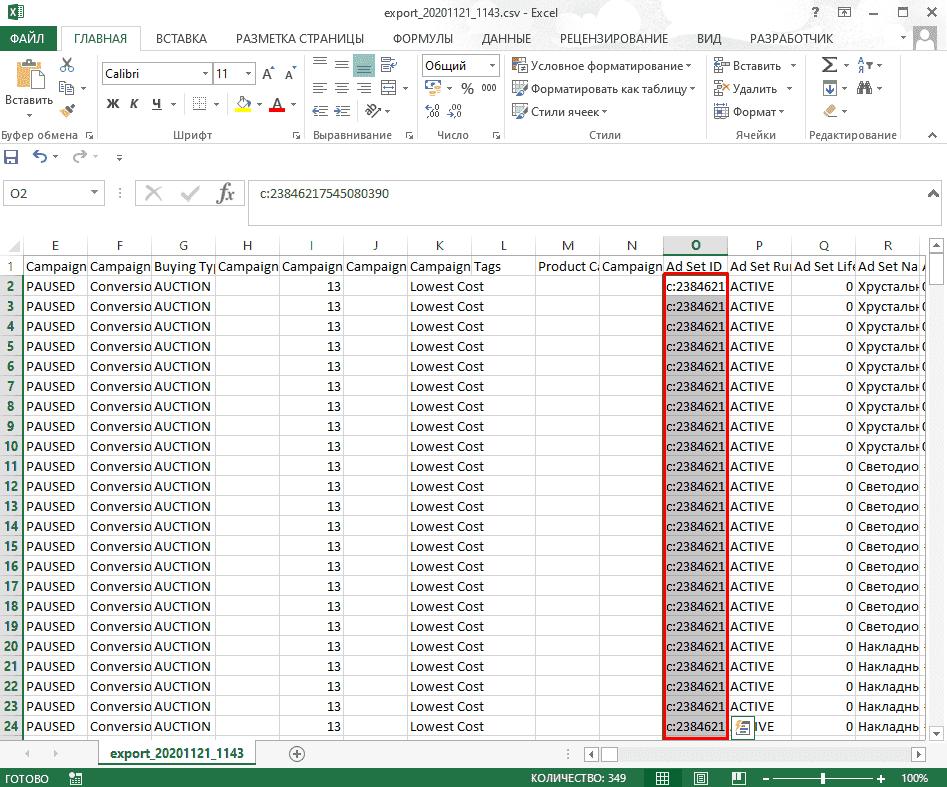 Удаление ID группы объявлений из Excel файла в рекламе Facebook
