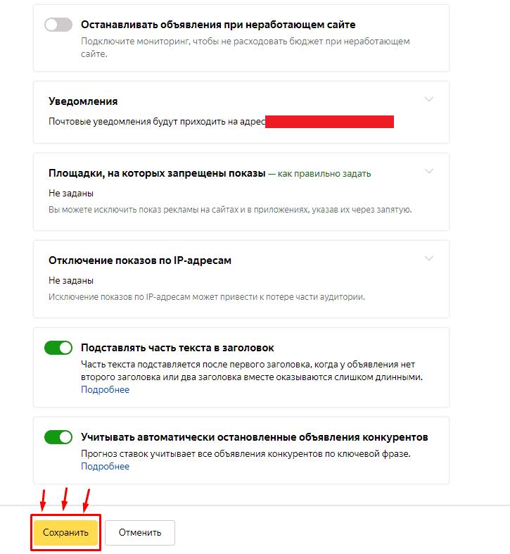 Сохранение изменений с виртуальной визиткой в Яндекс.Директ