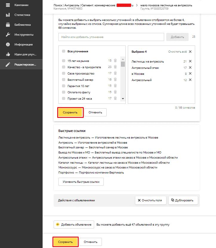 Сохранение измененных уточнений в Яндекс Директ