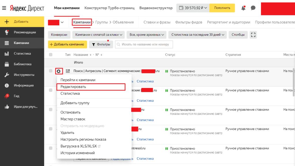 Переход в редактирование кампании в Yandex Direct