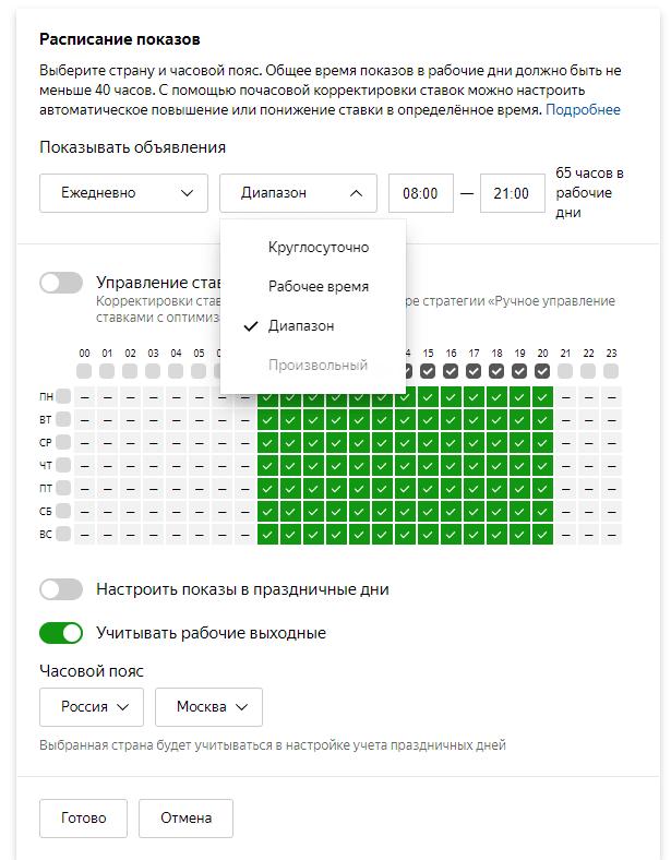 Выбор времени показа объявлений в Яндекс.Директ