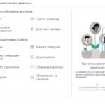 Как создать пользовательскую аудиторию для таргетинга в Facebook Ads
