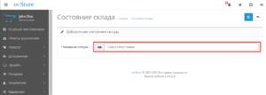 Статусы товаров в Opencart: как настроить