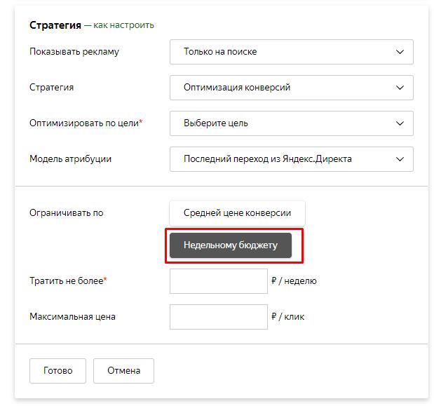 Выбор Недельному бюджету при автостратегии оптимизация конверсий в Яндекс.Директ
