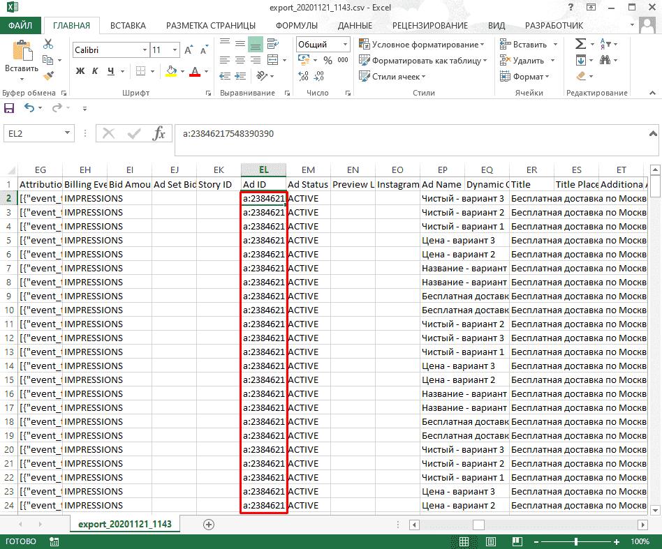 Удаление ID объявлений из Excel файла в рекламе Facebook