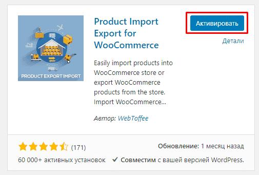 Активация плагина для массового импорта цен в Woocommerce