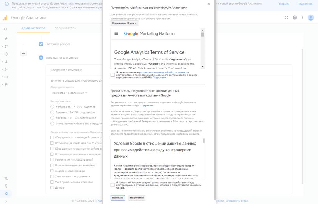 Принятие условий использования Google Analytics 4