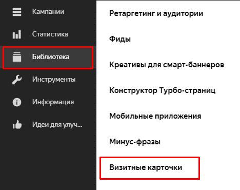 Переход в визитные карточки Яндекс.Директ