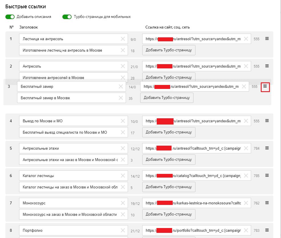 Смена распорядка быстрых ссылок в Яндекс.Директ