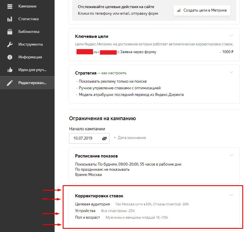 Переход в корректировки ставок в Яндекс.Директ