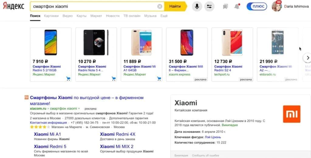 Торговая галерея в поиске Яндекса