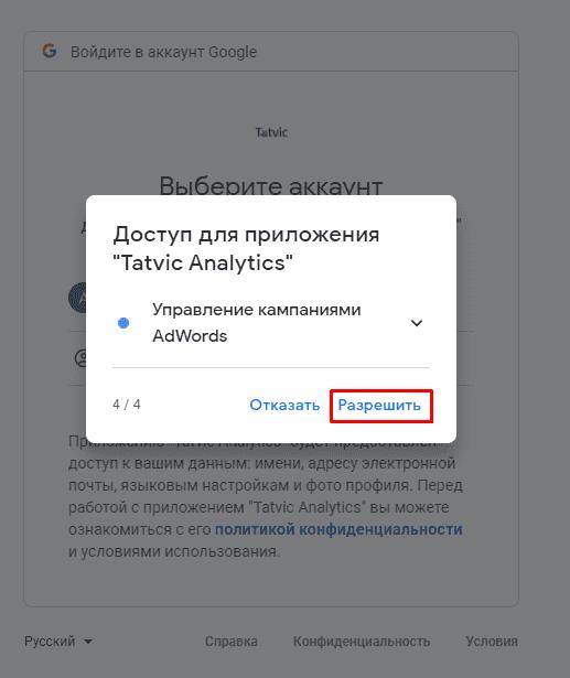 Предоставление разрешения и доступа плагину для Google Adwords Woocommerce