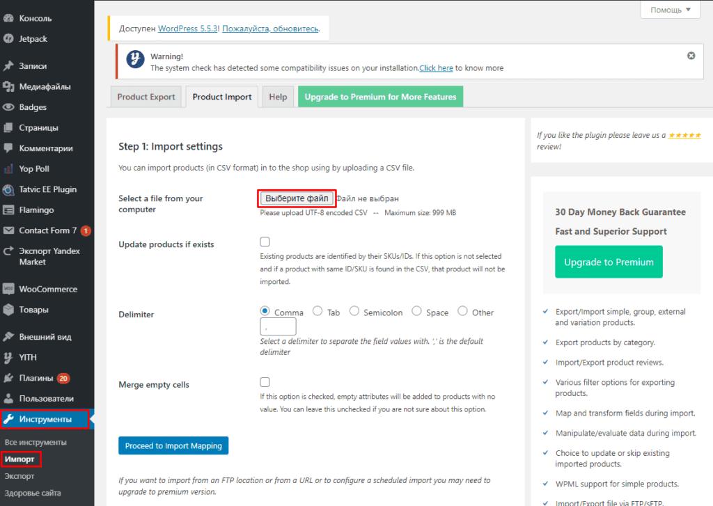 Выбор плагина для массового импорта цен в Woocommerce WordPress
