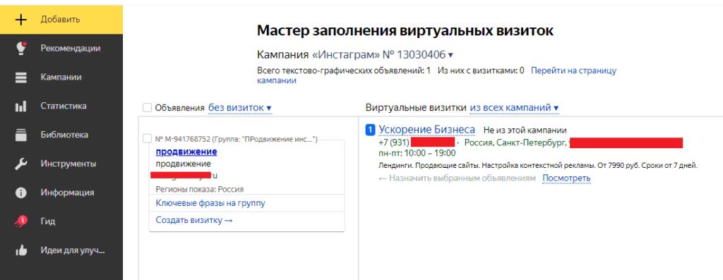 Мастер заполнения виртуальных визиток в Яндекс Директ