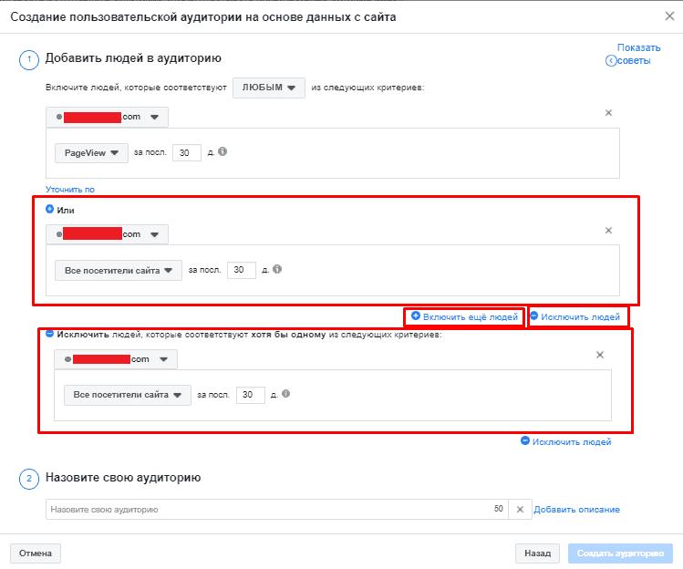 Создание аудитории на основе пикселя с конструктором правил Facebook
