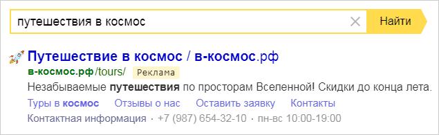 Показ объявлений без второго заголовка в поиске Яндекс