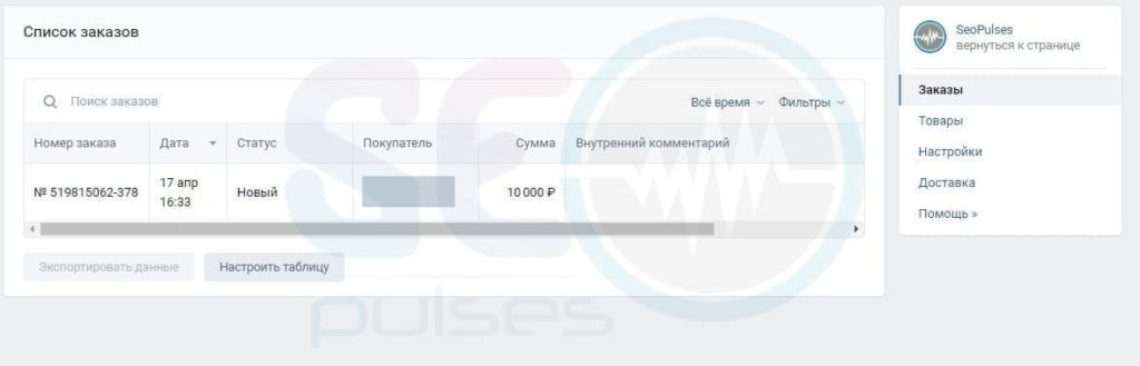 Новый заказ в интернет-магазине VK.com