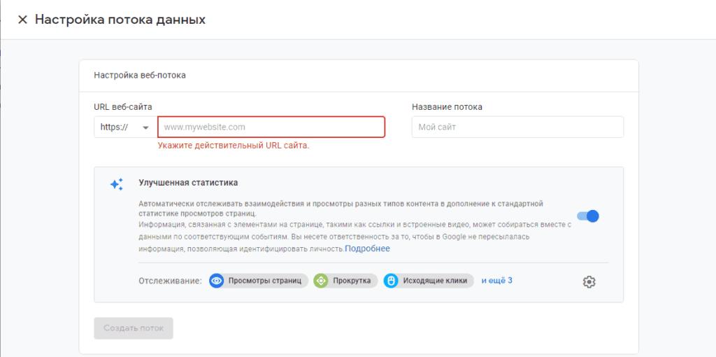 Ввод данных для отслеживания сайта в Google Analytics 4