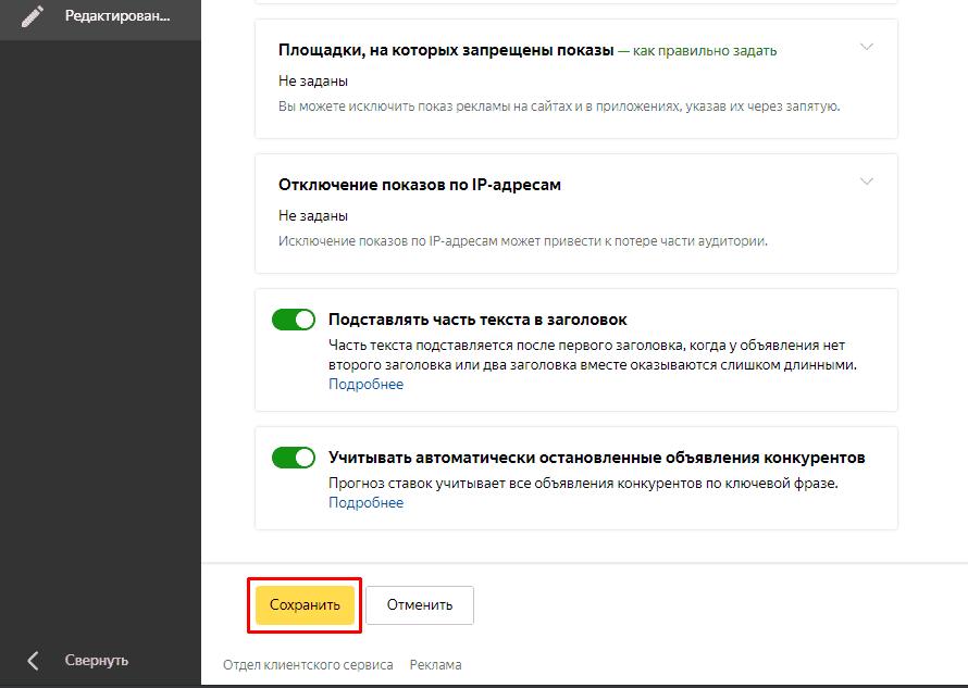 Сохранение изменений в рекламной кампании в Яндекс.Директ