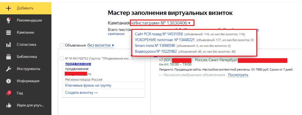 Выбор рекламной кампании в мастере заполнения виртуальных визиток в Яндекс Директ