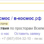 Текст в объявлениях в Яндекс.Директ: особенности и рекомендации