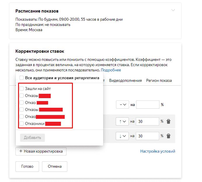 Выбор новой корректировки ставок для кампании в Яндекс Директ