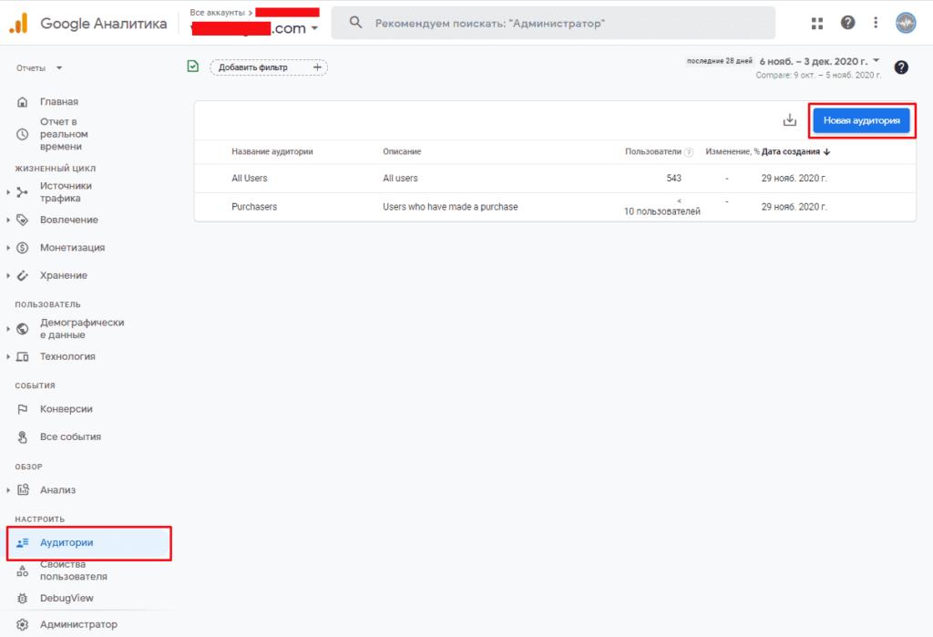 Создание новой аудитории в Google Analytics 4