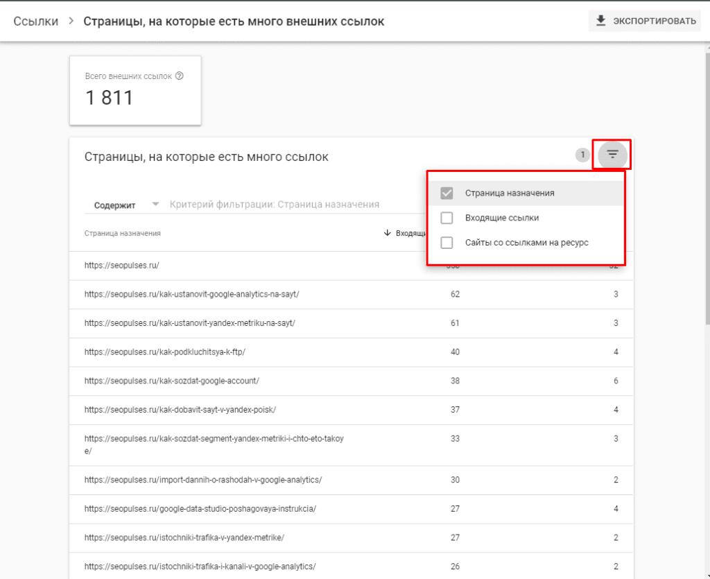Фильтрация ссылок в Google Search Console