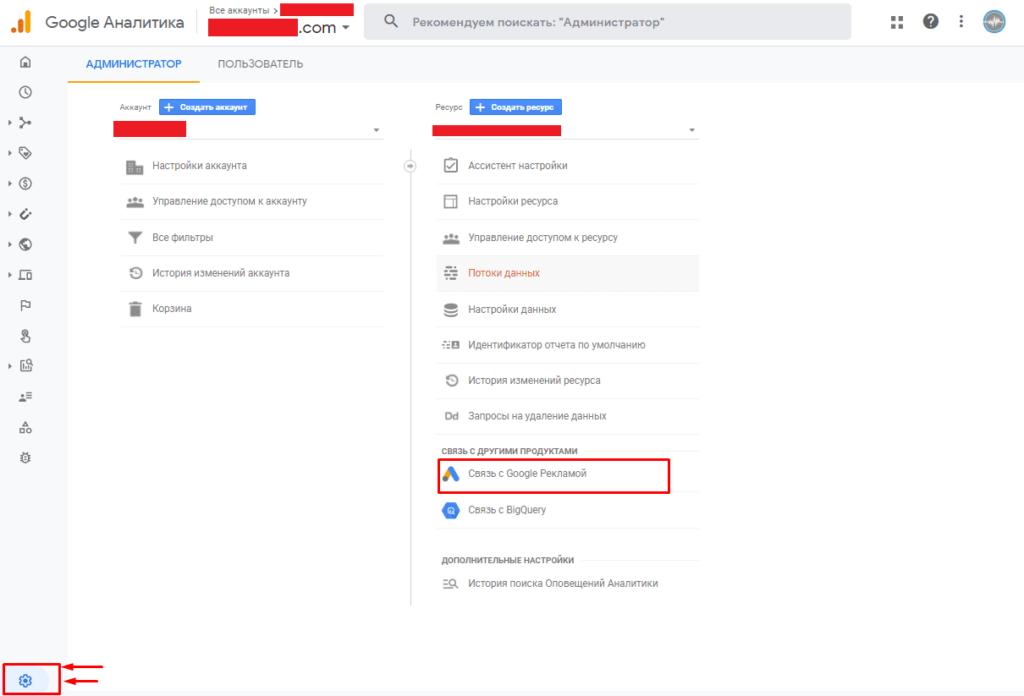 Переход в связь с Google Рекламой в Google Analytics 4