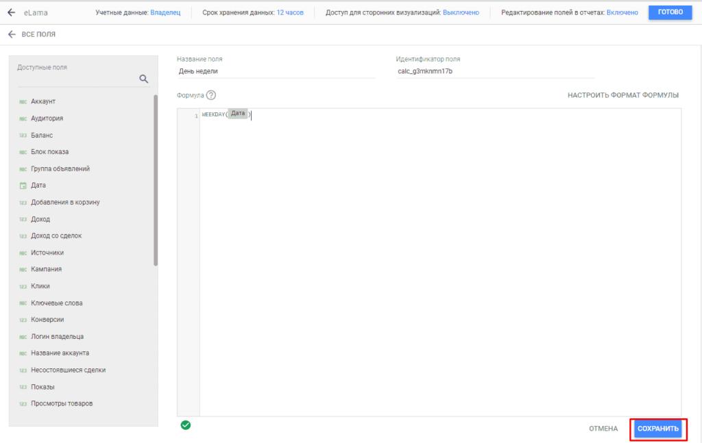Создание нового элемента с формулой в Google Data Studio