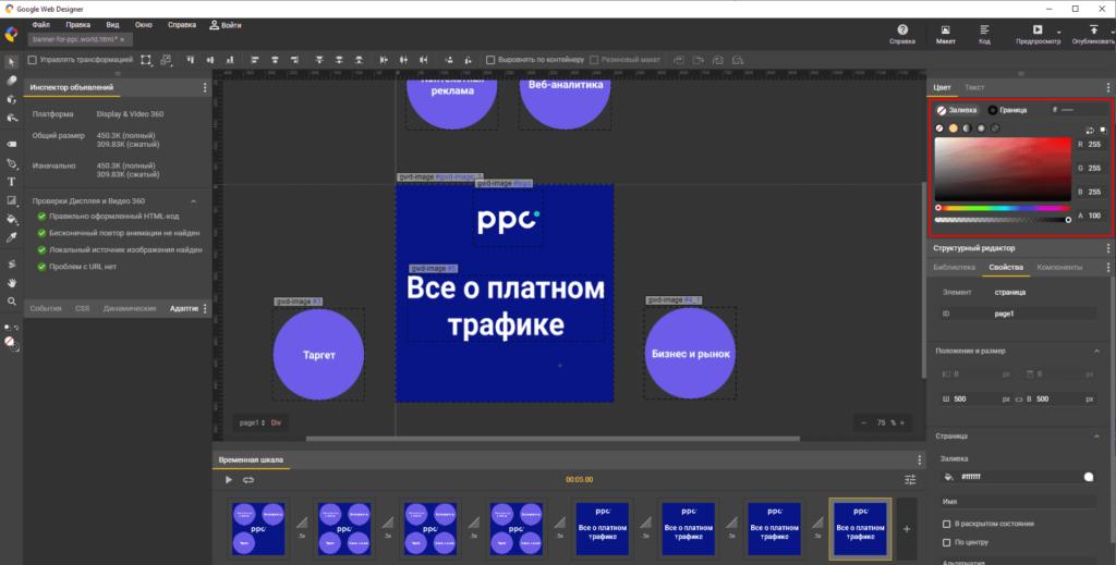 Инструменты изменения цвета в Google Web Designer